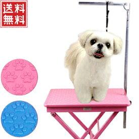 トリミングテーブル 折りたたみ トリミング台 高さ調節可能 トリミング グルーミング トリマーテーブル トリマー台 小型犬 中型犬 犬 猫 折り畳み ペット ペット用品 送料無料 //