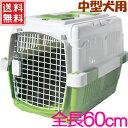 クレート 中型犬 ペットキャリー 60×45×48cm キャリーケース クレイト ハウス 犬 ペットゲージ ペットケージ ハード…