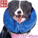 エリザベスカラー ソフト 大型犬 サイズL 32〜45cm サイズ調整 犬用 大型犬 中型犬 ペット用品 1個まで定形外郵便 送…