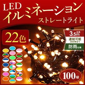 イルミネーション LED 防雨仕様で 屋外 屋内 対応! 100球 ストレート コントローラー付き 8パターン点灯 上級品質 クリスマス イルミネーションライト 連結可能 ※※
