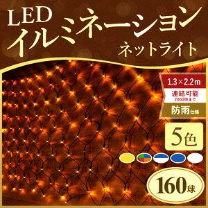 イルミネーション LED ネットタイプ 屋外 ネットライト 大判2m 網目 160球 コントローラー付き 8パターン 上級品質 連結可能 クリスマス イルミネーションライト