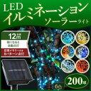 イルミネーション ソーラー LED 屋外 屋内 200球 ソーラーライト ガーデンライト 充電式 全長12m 防雨 クリスマス イルミネーションライト