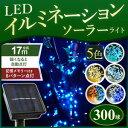 【送料無料】 イルミネーション ソーラー LED 屋外 屋内 300球 ソーラーライト ガーデンライト 充電式 全長17m 防雨 …