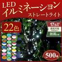 イルミネーション LED 防雨仕様で 屋外 屋内 対応! 500球 ストレート コントローラー付き 8パターン点灯 上級品質 クリスマス イルミネーションライト...