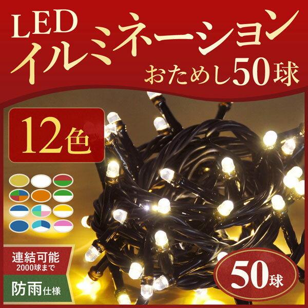 イルミネーション LED 屋外用 クリスマス ストレート 50球 防雨 イルミネーションライト 電飾 連結 接続 屋外 屋内 ガーデン ライト 福袋 クリスマスツリー おためし メール便