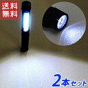 懐中電灯 LED 小型 明るい 防災 ランタン みたいに立つ 【 2本セット 】マグネット 付き照明 COB ハンディライト クリ…