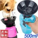 犬 水筒 散歩 ウォーターボトル 給水ボトル 500ml ペット 携帯 水入れ 皿付き ペット水筒 水飲み器 給水器 ウォーター…