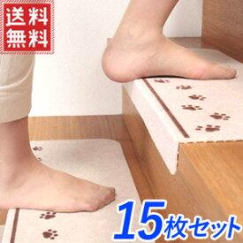 階段マット 折り曲げ 階段 滑り止めマット 15枚入 滑り止め マット 階段 マット すべり止めマット 階段用カーペット 防音 吸着マット [ KD-56 KD-57 ] 日本製 サンコー 日本製 おしゃれ
