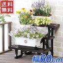 フラワースタンド プランタースタンド 屋外 室内 日本製 【 MA-2203 】 ブラウン フラワー スタンド 3段 600 花台 玄…