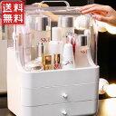 化粧品 収納 ケース ボックス 引き出し付き コスメ収納 収納ケース 収納ボックス メイクボックス コスメボックス ケー…