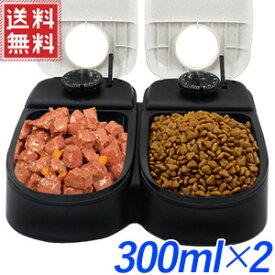 オートペットフィーダー 給餌器 猫 自動給餌器 自動餌やり機 タイマー付き 2食分 ペットフード オートフィーダ オートフィーダー 300ml タイマー 餌入れ オートペットフィーダー 犬 ペット用品 送料無料