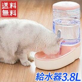 給水器 猫 犬 自動給水器 水飲み器 自動 3.8L オートフィーダ オートフィーダー 給水 トレー付き 大容量 犬 猫 ペット ペット用品 オートペットフィーダー 送料無料 yu