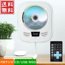 CDプレーヤー 壁掛け 置き型 壁掛けCDプレーヤー スタンド付き リモコン付き CD USB SD FMラジオ 壁掛け式 スタンド式 コンパクト 小型 薄型 CDプレイヤー おしゃれ 送料無料