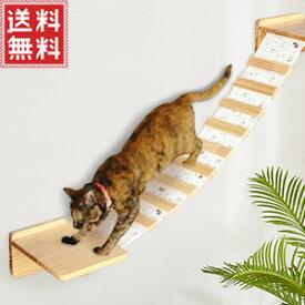 キャットタワー キャットウォーク 棚板付き 猫 はしご キャットステップ ラダーセット 木製 クライミングラダー キャットツリー キャット ハンモック 吊橋 吊り橋 棚板 はしご付き 足場 壁 壁用 送料無料 yu