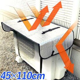 室外機カバー アルミ ワイドサイズ エアコン 室外機 日よけ 遮熱パネル 遮熱シート 45×110cm 固定ベルト付き エアコン室外機用 ワイドでしっかり遮熱エコパネル エアコンカバー 遮熱カバー 日除け yok