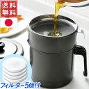 オイルポット 活性炭 ろ過 フィルター 5個セット 油こし器 天ぷら油 ポット 日本製 【 KWP-0.9 + KWF-5P 】 0.9L カー…