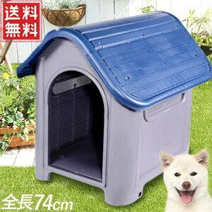 犬小屋 中型犬 屋外 室内 プラスチック 小型犬 60×74×68cm ブルー 洗える ドッグハウス ペットハウス 犬舎 プラスチック製 ペット用 犬 屋内 おしゃれ 送料無料 n