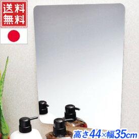 割れない鏡 割れないミラー 壁に穴を開けない 割れない 鏡 高さ44×幅35cm L SF-14 東プレ セーフティミラー 地震対策 軽量 軽い クローゼット バスルーム 浴室 風呂 玄関 リビング 安心 安全 日本製 送料無料