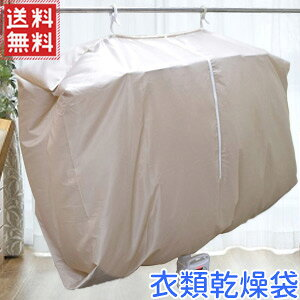 洗濯物 部屋干し 便利グッズ カバー ワイド 乾燥機 洗濯物カバー 衣類乾燥袋 洗濯物カバー 物干し 目隠し 干したまま ホースなし 角ハンガー 8連ハンガー 2台分に対応 ワイドサイズ FIN-782MK