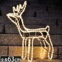 トナカイ イルミネーション モチーフ ライト 屋外 63cm ミドルサイズ 電球 防雨 ロープライト クリスマス イルミネー…