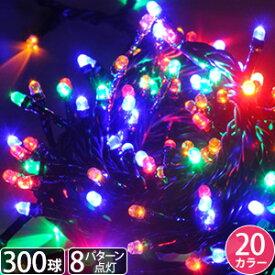 クリスマスツリー 飾り イルミネーション LED 屋外 300球 10.5m 8パターン点灯コントローラー付き イルミネーションライト コンセント式 防雨 防水 連結 屋内 ハロウィン クリスマス 送料無料
