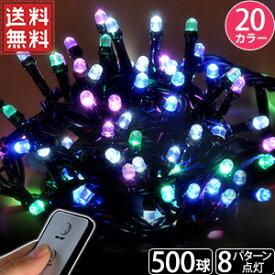 イルミネーション LED 屋外用 500球 17.5m リモコン 8パターン点灯コントローラー付き クリスマス 屋内 ストレート イルミネーションライト 防雨 防水 連結 クリスマスツリー 送料無料