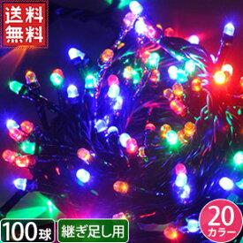 イルミネーション 屋外 LED 100球 継ぎ足し用 1本のみゆうパケット発送 LEDイルミネーション イルミネーションライト 室内 防雨 防滴 接続 連結可能 ライト クリスマス イベント クリスマスツリー 装飾