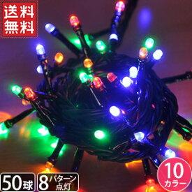 クリスマスツリー ライト イルミネーション LED 屋外 50球 コントローラー付き 8パターン点灯 クリスマスツリー ストレート 防雨 イルミネーションライト クリスマス 屋内 1個のみゆうパケット送料無料 12ss
