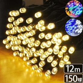 イルミネーション 電池式 LED 150球 12m 8パターン点灯 コントローラー付き イルミネーションライト 防水 室内 屋外 屋内 家 乾電池 クリスマスツリー 飾り クリスマス ハロウィン 送料無料