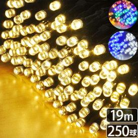 イルミネーションライト イルミネーション LED 電池式 250球 19m 8パターン点灯 コントローラー付き 防水 乾電池 ストレート 屋外 屋内 室内 家 ハロウィン クリスマスツリー ライト 飾り 送料無料