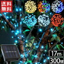 イルミネーション ソーラー LED 屋外 屋内 300球 ソーラーライト ガーデンライト 充電...