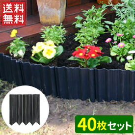芝 根止め 40枚セット 芝の根止め 土ストッパー [ ADP-240 ] 最長 5.6m 40枚入り プラスチック 柵 ガーデニング 打ち込み式 仕切り 囲い 雑草 芝生 花壇 庭 フェンス ガーデンフェンス 土留め 板 スマイルキッズ 送料無料