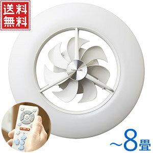 シーリングライト LED 8畳 薄型 調光調色 リビング シーリングファン 付き [ DCC-08CM ] DC DCモーター 4000lm リモコン付き サーキュレータ シーリング ライト ファン 送料無料 //