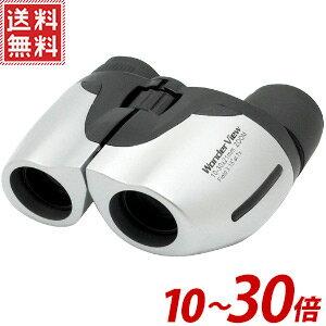 双眼鏡軽量小型10倍〜30倍高性能ズーム[10-30×21mm]WonderViewワンダービューシルバーソフトケースストラップレンズクロス付き自然観察スポーツ観戦ドームコンサート野外フェス送料無料