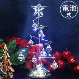 在庫処分 インテリア 雑貨 おしゃれ LED 電池式 クリスタル ツリー ワイヤーツリー LED付き 21cm イルミネーション ライト クリスマスツリー クリスマス きらきら おしゃれ プレゼント