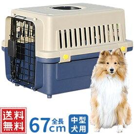 ペットキャリー ハードキャリー 中型犬用 クレート 67×51×47cm ペットケージ ペットゲージ キャリーケース クレートハウス ハード ペットハウス 犬 猫 ドライブ ペットキャリーケー