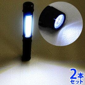 懐中電灯 LED ハンディライト 作業灯 マグネットクリップ 2本セット ハンディライト クリップ LEDライト 作業灯 ペンライト 防災用品 非常灯 防災 ワークライト COB 送料無料 9ms