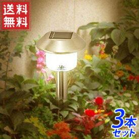 ソーラーライト 屋外 ガーデンライト 3本セット ソーラー LED 【 SLH-92 】 ステンレス 埋め込み 庭 装飾 ガーデンソーラーライト ソーラー充電 自動センサー 庭園灯 おしゃれ 送料無料