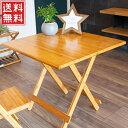 アウトドアテーブル 折りたたみ [ EF-BA04 ] 竹製 テーブル 折りたたみテーブル 折り畳み 一人用 アジアン雑貨 インテ…