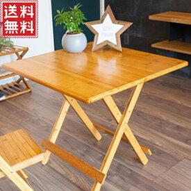 アウトドアテーブル 折りたたみ [ EF-BA04 ] 竹製 テーブル 折りたたみテーブル 折り畳み 一人用 アジアン雑貨 インテリア雑貨 収納 サイドテーブル アウトドア キャンプ