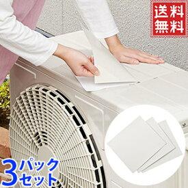 室外機 日よけ 室外機カバー 遮熱シール 【 3枚入り×3セット 】 コジット目立ちにくい室外機遮熱シール エアコン エアコンカバー 遮熱カバー 日除け 省エネ おしゃれ 送料無料