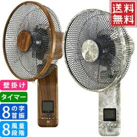壁掛け扇風機 DCモーター 首振り 風量8段階 リモコン付き [ SKJ-K309WDC8(M) / SKJ-K309WDC8(D) ] 5枚羽根 30cm 壁掛け扇風機 タイマー機能 サーキュレーター おしゃれ 静音 大理石 木目