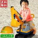 ショベルカー おもちゃ 子供 室内 乗り物 足けり車 乗用玩具 ヘルメット 前倒れ防止ストッパー付 乗用 足こぎ 足漕ぎ …