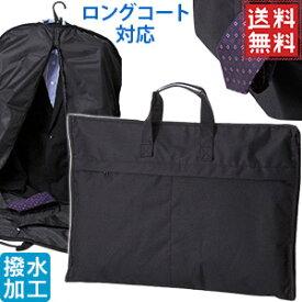 スーツカバー 持ち運び ガーメントバッグ メンズ ロング対応 テーラーバッグ 撥水加工 ガーメントケース スーツ コート ロングコート 送料無料 在庫処分