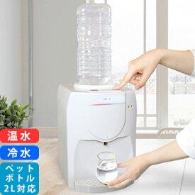 ウォーターサーバー ペットボトル 本体 卓上ウォーターサーバー ペットボトル式ウォーターサーバー 温水 冷水 温冷両用 卓上 熱湯サーバー 湯沸かし コンパクト 小型 家庭用 2L 2リットル SY-108 送料無料