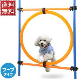 ドッグアジリティ ジャンプバー ハードル フープバー 丸形 犬用 障害物 アンカータイプ 組み立て ドッグラン アンカー式 犬 訓練 練習 トレーニング 障害物訓練 しつけ 競技 運動器具 屋外 送料無料 yu