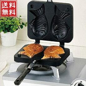 たい焼き器 たい焼き メーカー 直火 フッ素加工 フッ素樹脂加工 たい焼き機 たいやき タイ焼き 鯛焼き フライパン ガス火対応 家庭用 TY19-37BK 送料無料