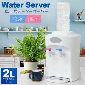 卓上 ウォーターサーバー ペットボトル 本体 温水 冷水 温冷両用 ペットボトルサーバー 卓上ウォーターサーバー 卓上 サーバー 湯沸かし コンパクト 小型 家庭用 2L 2リットル 送料無料 yok
