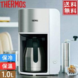 サーモス コーヒーメーカー ステンレス おしゃれ 真空断熱 コーヒー ポット 保温 保冷 タイマー タッチパネル ドリップ ECK1000 WH THERMOS 送料無料