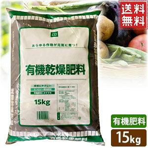 肥料 有機肥料 堆肥 野菜用 有機乾燥肥料 15kg 草花 野菜 特殊肥料 有機質肥料 たい肥 貝殻石灰 石灰入り 有機物 鶏糞 魚粉 カキ殻 動物性 植物性 土壌改良 オーガニック肥料 1500g ガーデニング